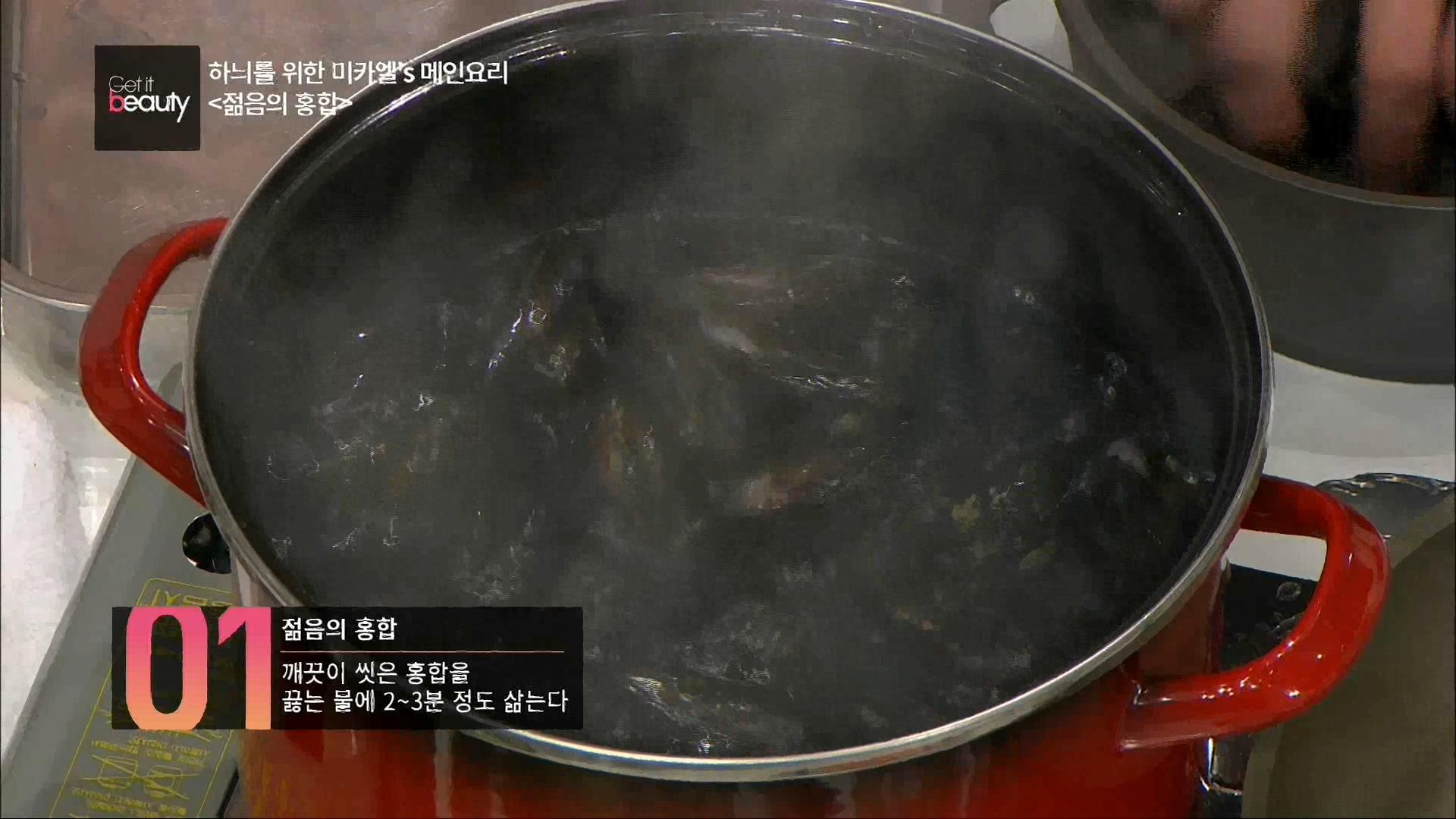 <젊은의 홍합> 01.깨끗이 씻은 홍합을 끓는 물에 2~3분 정도 삶는다.
