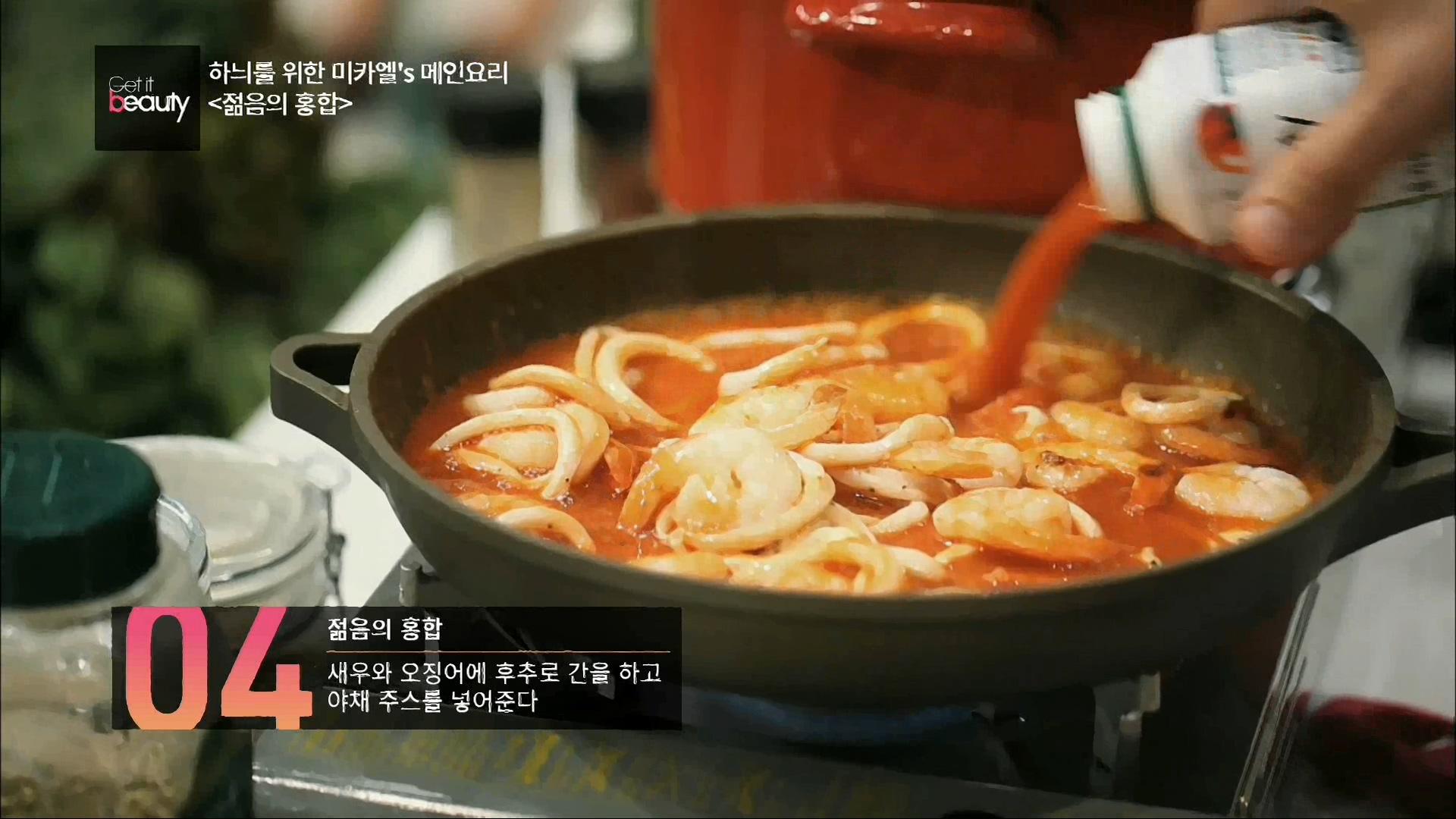 <젊은의 홍합> 04.새우와 오징어에 후추로 간을 하고 야채 주스를 넣어준다