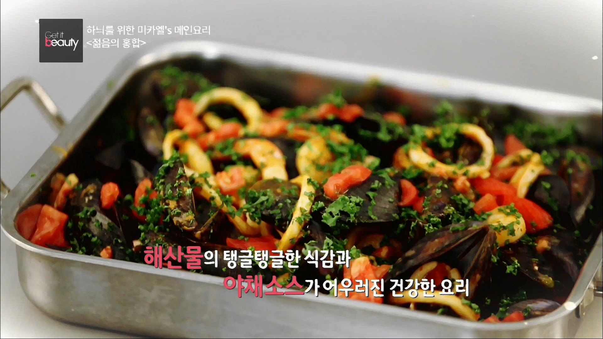 해산물의 탱글탱글한 식감과 야채소스가 어우러진 건강한 요리 완성~