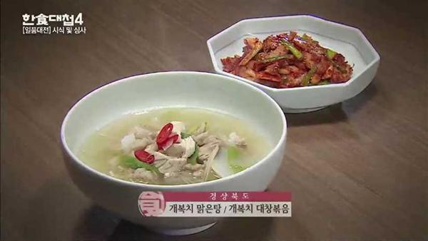 [한식대첩4 5회 바다진미 레시피] 경북팀 개복치맑은탕 개복치대창볶음