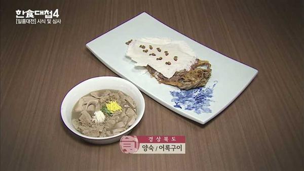 [한식대첩4 6회 약식동원 레시피] 경북팀 양숙 어록구이