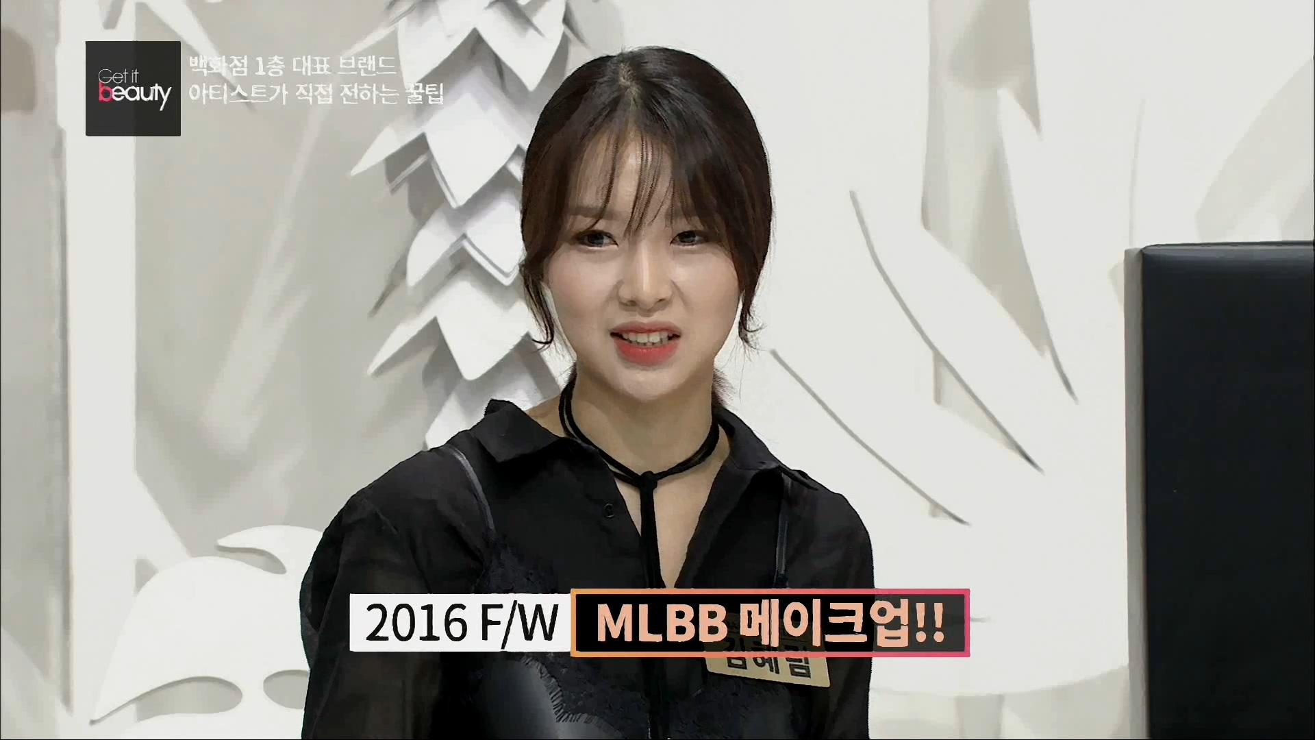백화점 1층 대표 브랜드 M사의 메이크업 2016 F/W MLBB 메이크업을 알려드릴게요