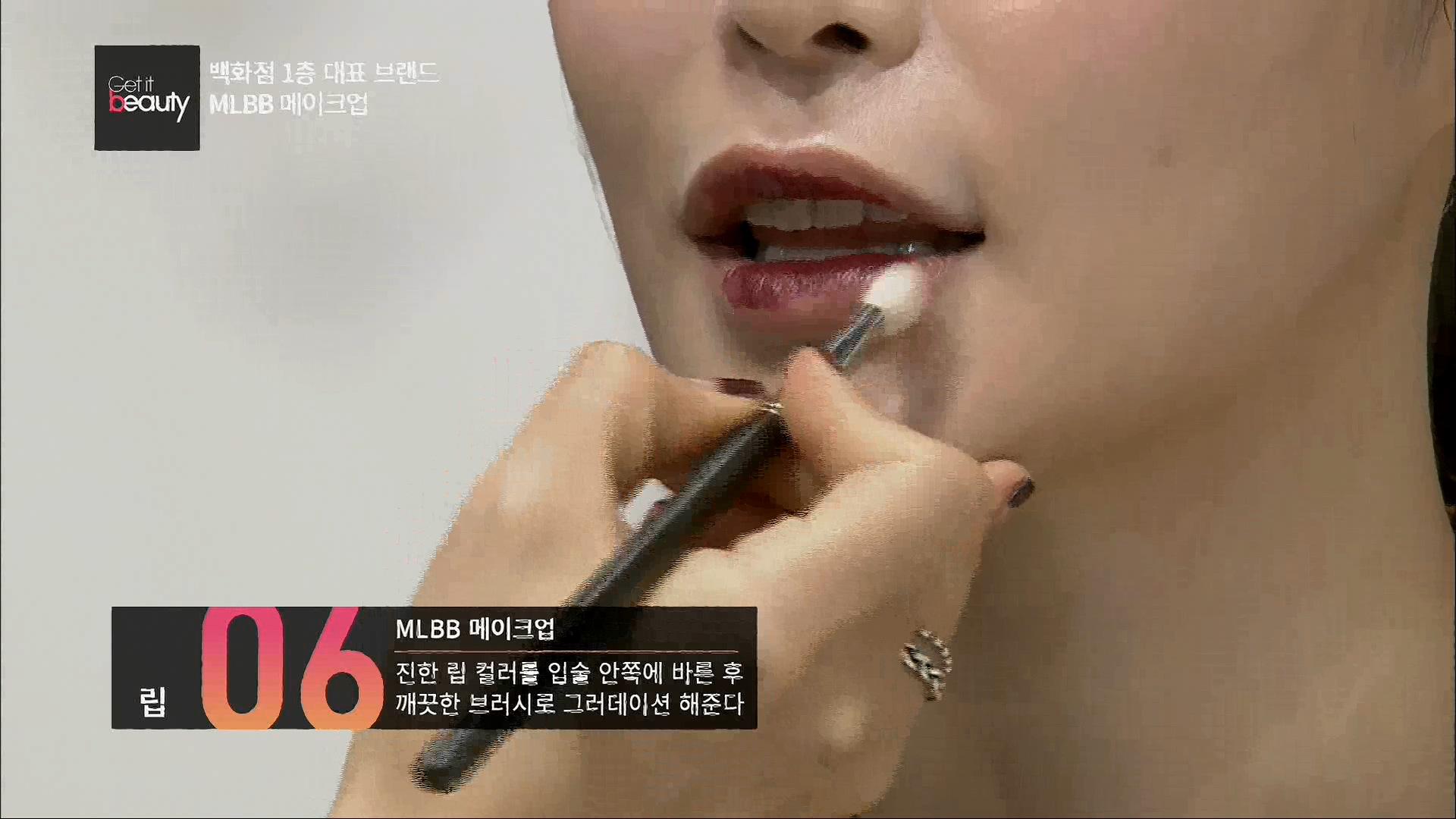 MLBB 메이크업 #립 진한 립 컬러를 입술 안쪽에 바른 후 깨끗한 브러시로 그러데이션 해줍니다.