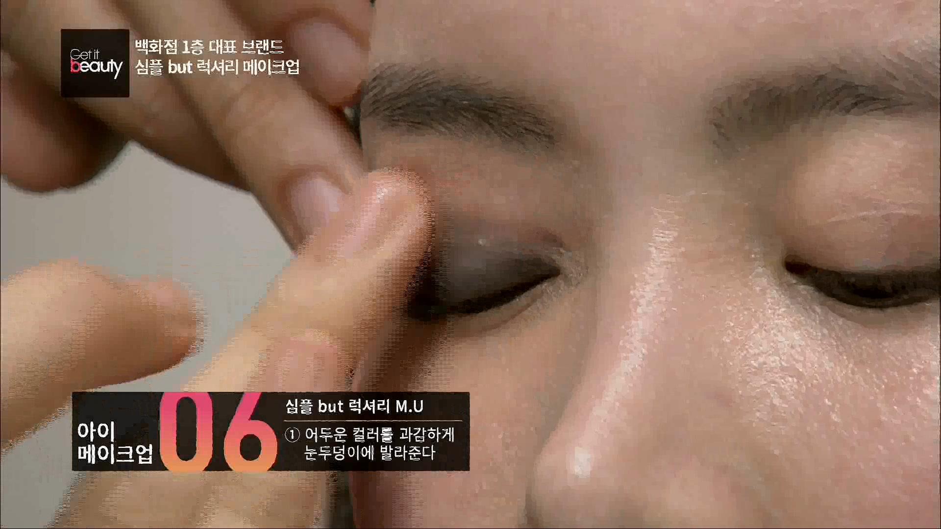심플 but 럭셔리 m.u #아이 메이크업 01.어두운 컬러를 과감하게 눈두덩이에 발라준다