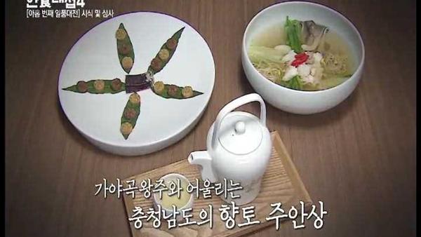 [한식대첩4 9회 주안상레시피]충남팀 가야곡왕주 물메기맑은탕 육포북어다식
