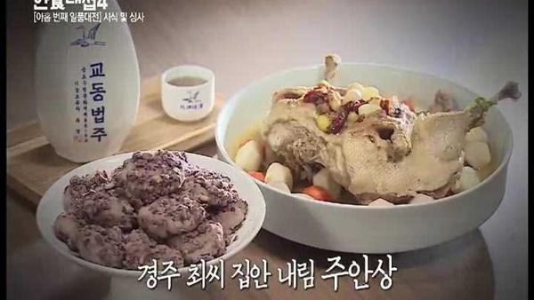 [한식대첩4 9회 주안상레시피]경북팀 교동법주 둥굴레오리찜 팥주걱떡