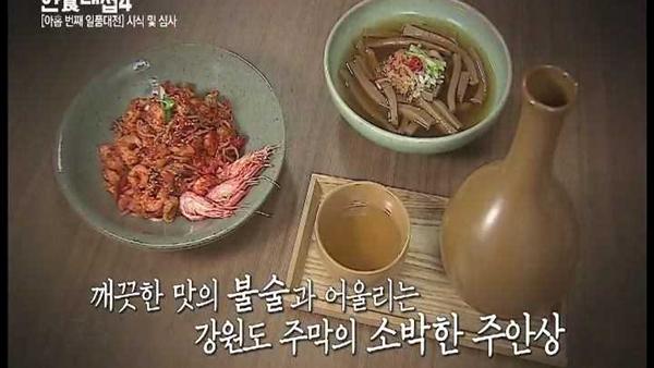 [한식대첩4 9회 주안상레시피]강원도팀 삼척불주 꽃새우찜 도토리냉묵밥