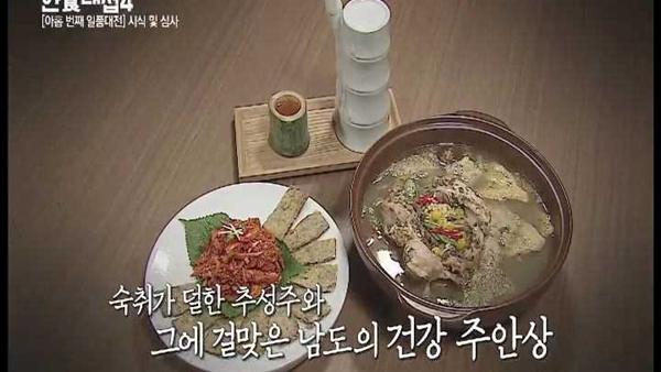 [한식대첩4 9회 주안상레시피]전남팀 추성주 죽순영계탕 소고기죽순쌈