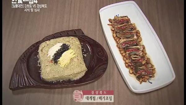 [한식대첩4 10회 만사형통 레시피] 경북팀 대게찜 메기조림