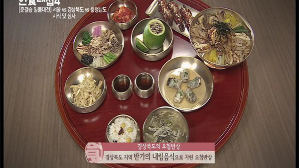 [한식대첩4 11회 오첩반상 레시피] 경북팀 반가의 내림음식 오첩반상