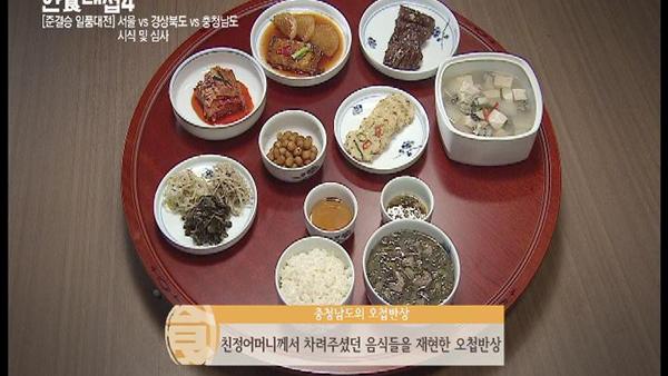[한식대첩4 11회 오첩반상 레시피] 충남팀 친정어머니의 손맛 오첩반상