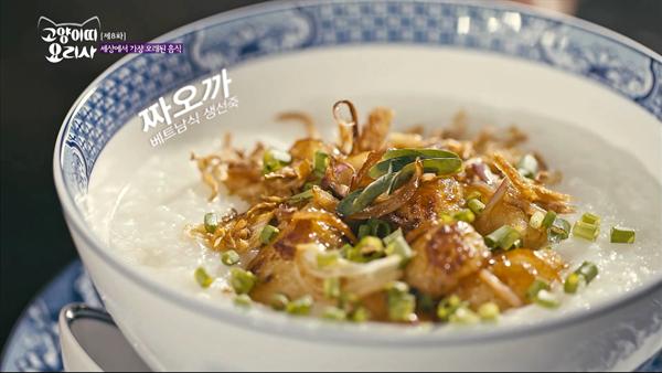 고양이띠 요리사가 들려주는 레시피 - 베트남식 생선죽 '짜오까'