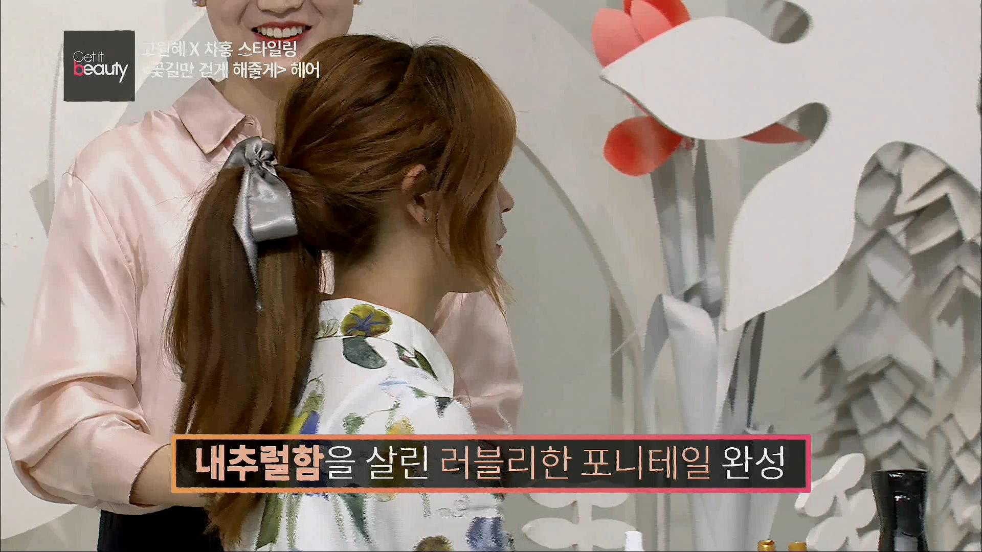 Ⅱ.차홍 〈꽃길만 걷게 해줄게〉 헤어 스타일링