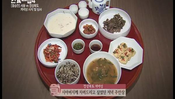[한식대첩4 12회 삼시세끼 레시피] 경북팀의 저녁상