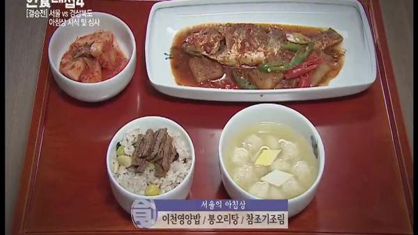 [한식대첩4 12회 삼시세끼 레시피] 서울팀의 아침상