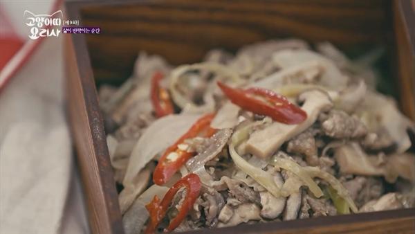 고양이띠 요리사가 들려주는 레시피 - 홍삼 불고기