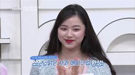 소영's 맑은 사과 메이크업 완성!