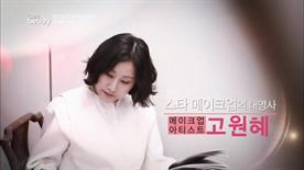 스타 메니크업의대명사 메이크업 아티스트 고원혜