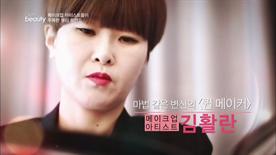 마법같은 변신의 퀸 메이커 메이크업 아티스트 김활란