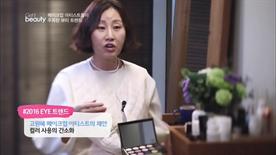 고원혜 메이크업 아티스트의 제안 컬러 사용의 간소화