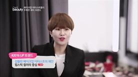 김활란 메이크업 아티스트의 제안 립스틱 컬러의 중심 RED TIP. 코럴 컬러 유행 예측