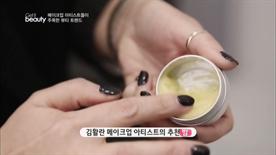 김활란 메이크업 아티스트의 추천 밤! 밤을 파운데이션과 믹스해 촉촉한 베이스를 완성