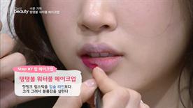 STEP #7 립 메이크업 핫핑크 립스틱을 입술 라인보다 크게 그려서 볼륨감을 살린다