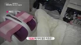 두번째는 다리마사지기예요 침대 위에 올려놔 자기전에 항상 마사지를 하고 자는 편이예요