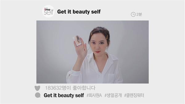 회사원 A의 초간단 클렌징 시크릿