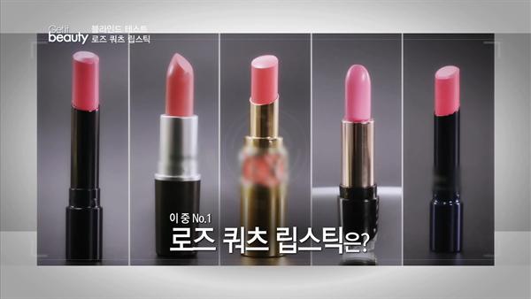러블리함의 진수 로즈 쿼츠 립스틱 1위 제품은?