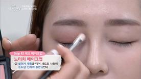 Step #2 색조 메이크업 2. 블러셔 제품을 아이 섀도로 사용해  눈두덩 전체에 블렌딩한다.