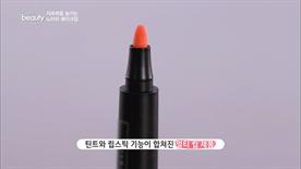 립 메이크업의 경우 틴트와 립스틱 기능이 합쳐진 제품을 사용할꺼예요 발색력과 보습력을 동시에 보유하고 있어요~  가장 큰 장점은 뛰어난 지속력이예요