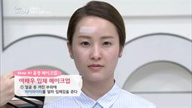 STEP #1.음영 메이크업 1. 얼굴 중 꺼진 부위에 하이라이터를 발라 입체감을 준다.
