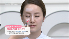 STEP #1.음영 메이크업 3. 남은 양으로 콧방을과 코 옆선에도 셰이딩 제품을 살짝 바른다.