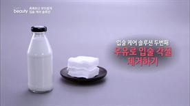 입술 케어 솔루션 두번째는 우유로 입술 각질 제거하기 입니다.