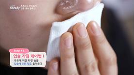 입술 각질 케어법1 우유에 적신 화장 솜을 입술에 5분 정도 올려둔다.