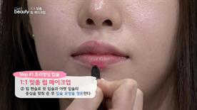 STEP#1 흐리멍덩 입술 2.립 펜슬로 윗 입술과 아랫 입술의 중심을 맞춰 준 후 입술 모양을 정돈한다.