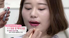 STEP#4 순대 입술Ⅱ 2.핫핑크 립스틱을 외각 라인과 블렌딩 한다.