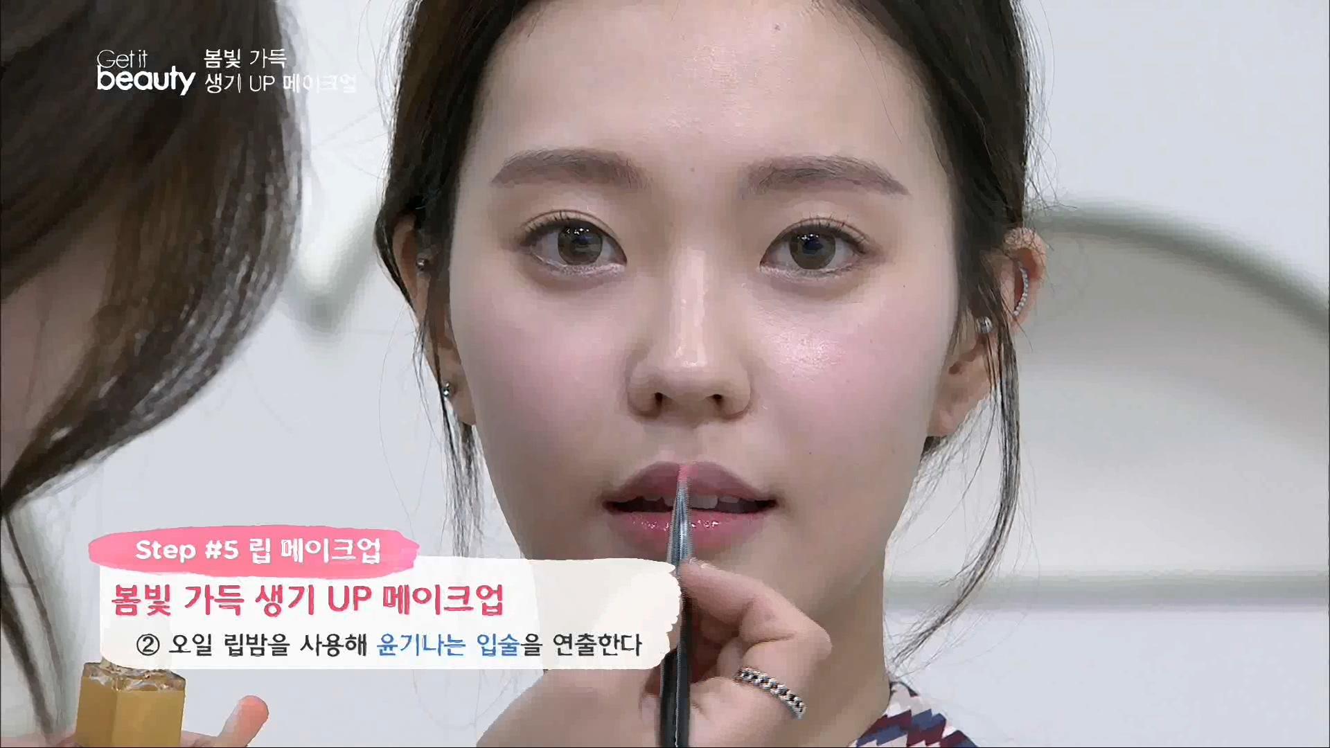 STEP#5.립 메이크업 2.오일 립밤을 사용해 윤기나는 입술을 연출한다.