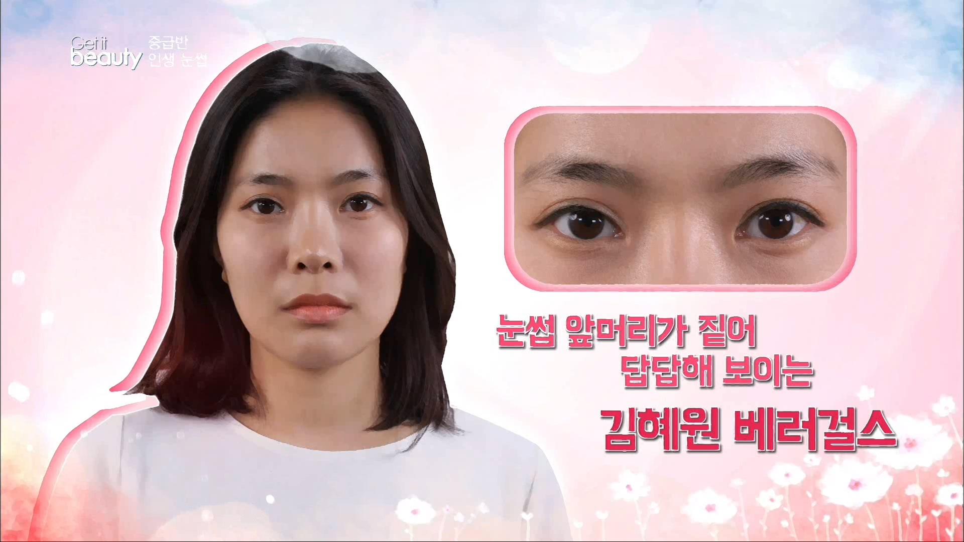 첫번째 베러걸스는 눈썹 앞머리가 짙어 답답해 보이는 김혜원 베러걸스예요