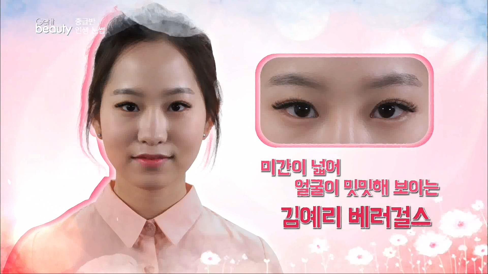 다음은 미간이 넓어 얼굴이 밋밋해 보이는 김예리 베러걸스예요