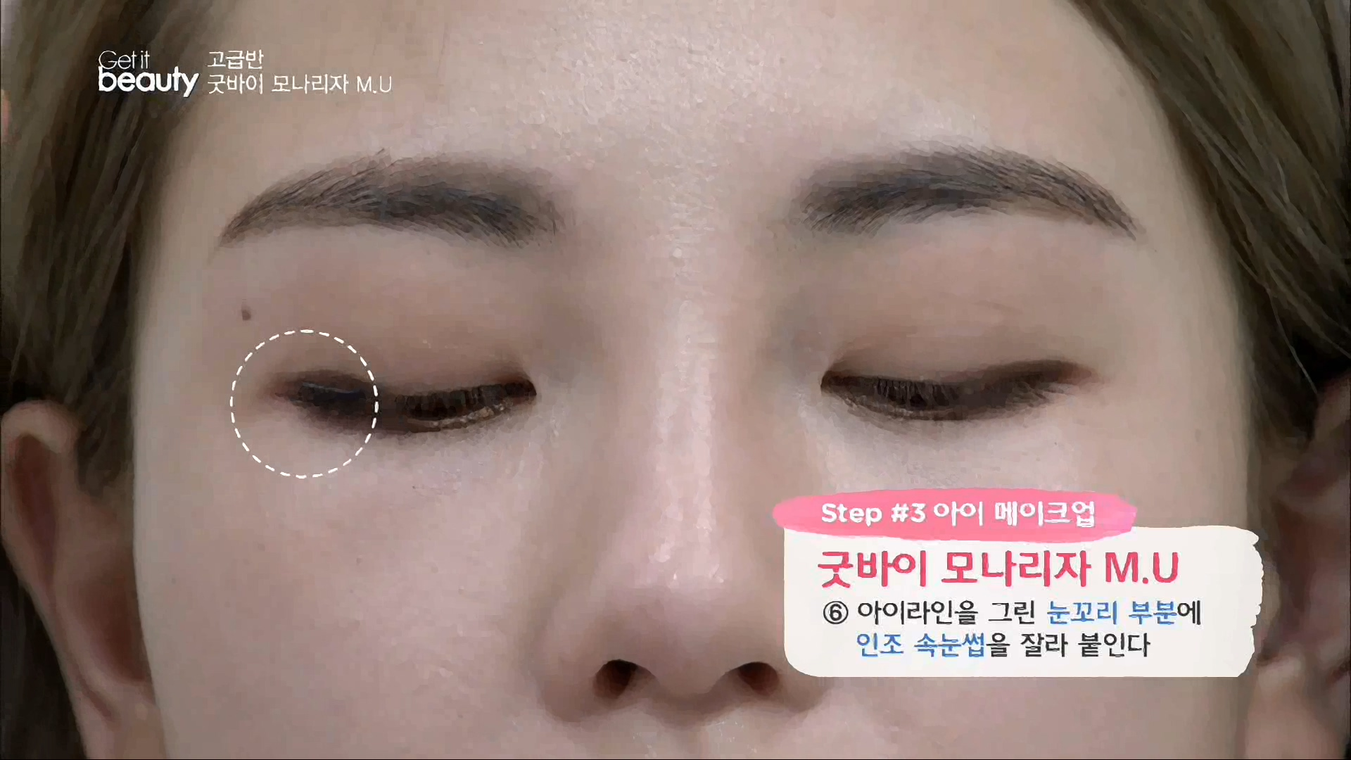 Step#3 아이 메이크업 6.아이라인을 그린 눈꼬리 부분에 인조 속눈썹을 잘라 붙인다.