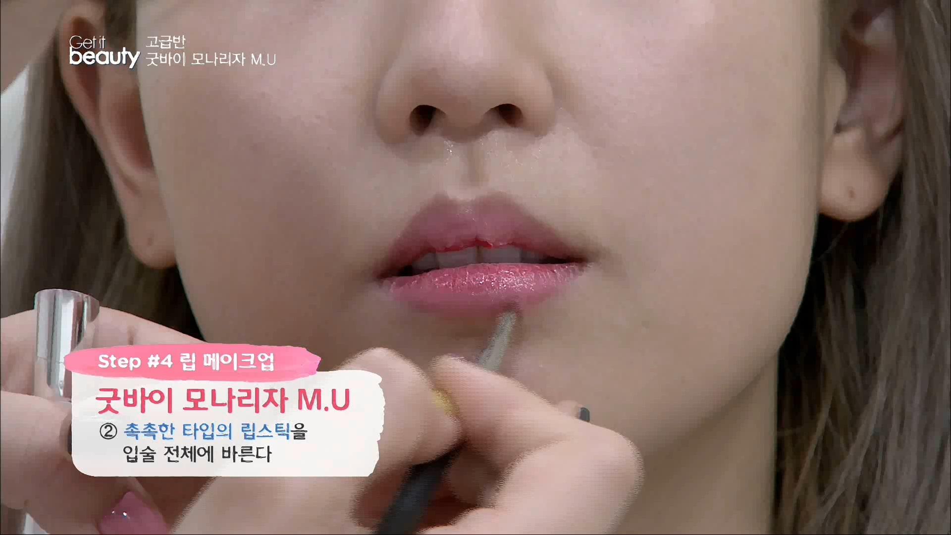 Step#4 립 메이크업 2.촉촉한 타입의 립스틱을 입술 전체에 바른다.
