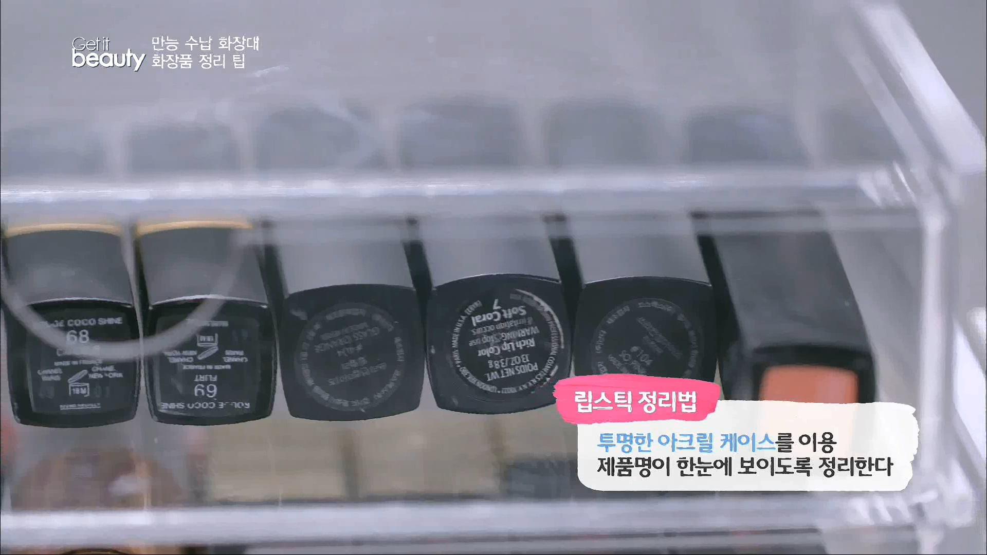 립스틱 정리법 투명한 아크릴 케이스를 이용해서 제품명이 한눈에 보이도록 정리해줍니다.