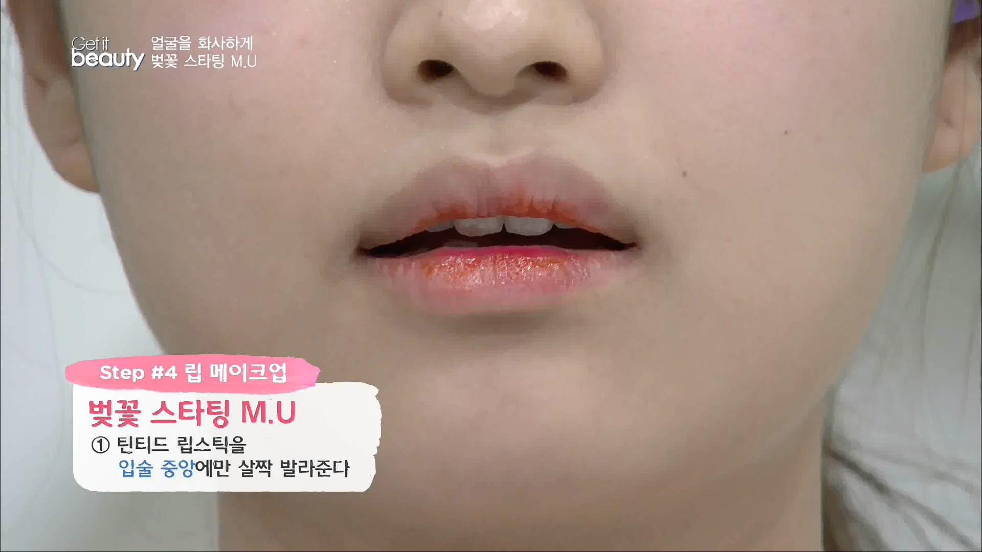 Step #4.립 메이크업  1.틴티드 립스틱을 입술 중앙에만 살짝 발라준다.