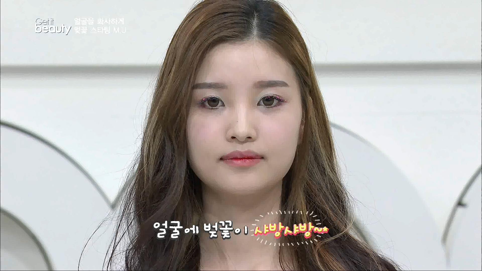 벚꽃 스타팅 메이크업 완성! 얼굴에 벚꽃이 샤방샤방해요~