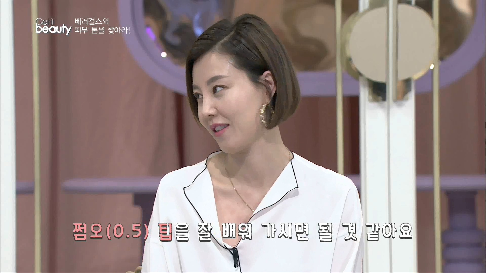 오늘 김수빈 메이크업 아티스트의 쩜 오(0.5) 팁을 배워가요~