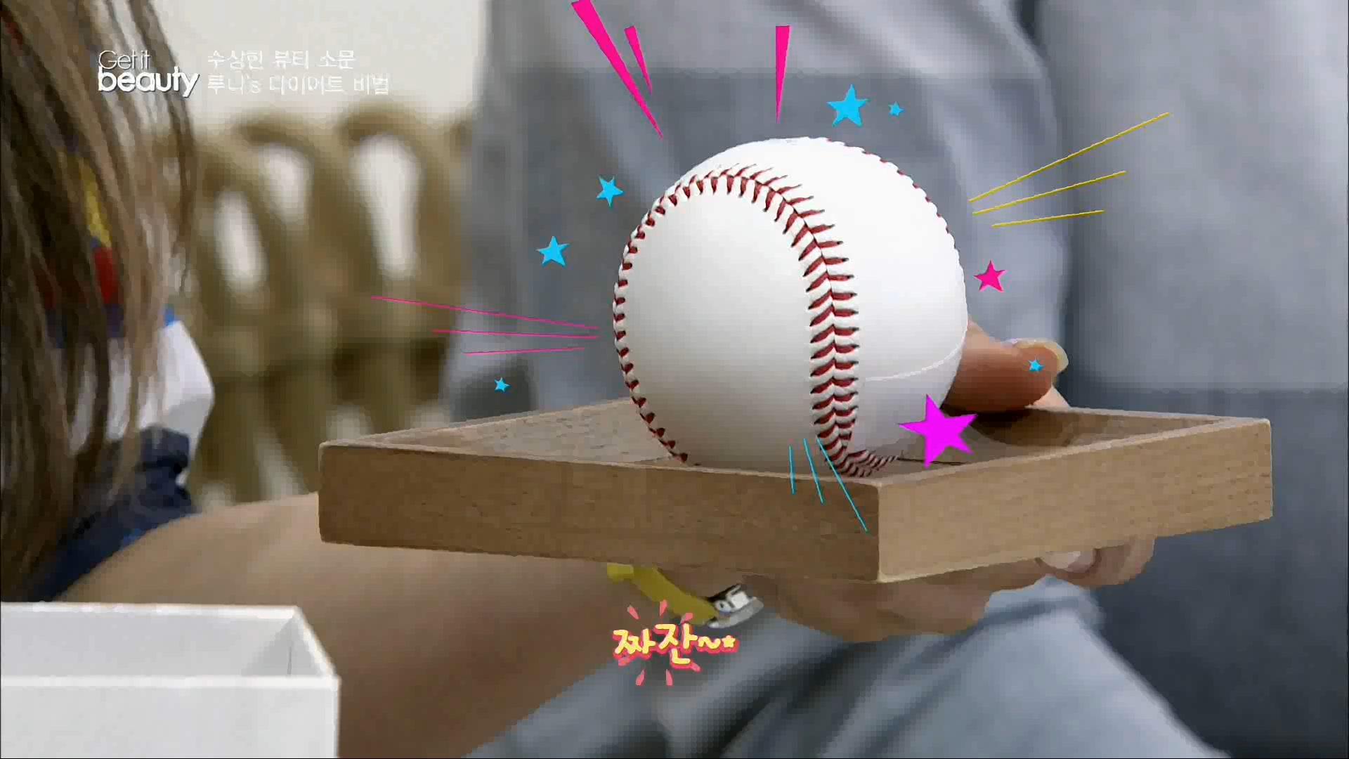 루나가 추천하는 하체 다이어트 비법 첫번째는 바로 야구공입니다!