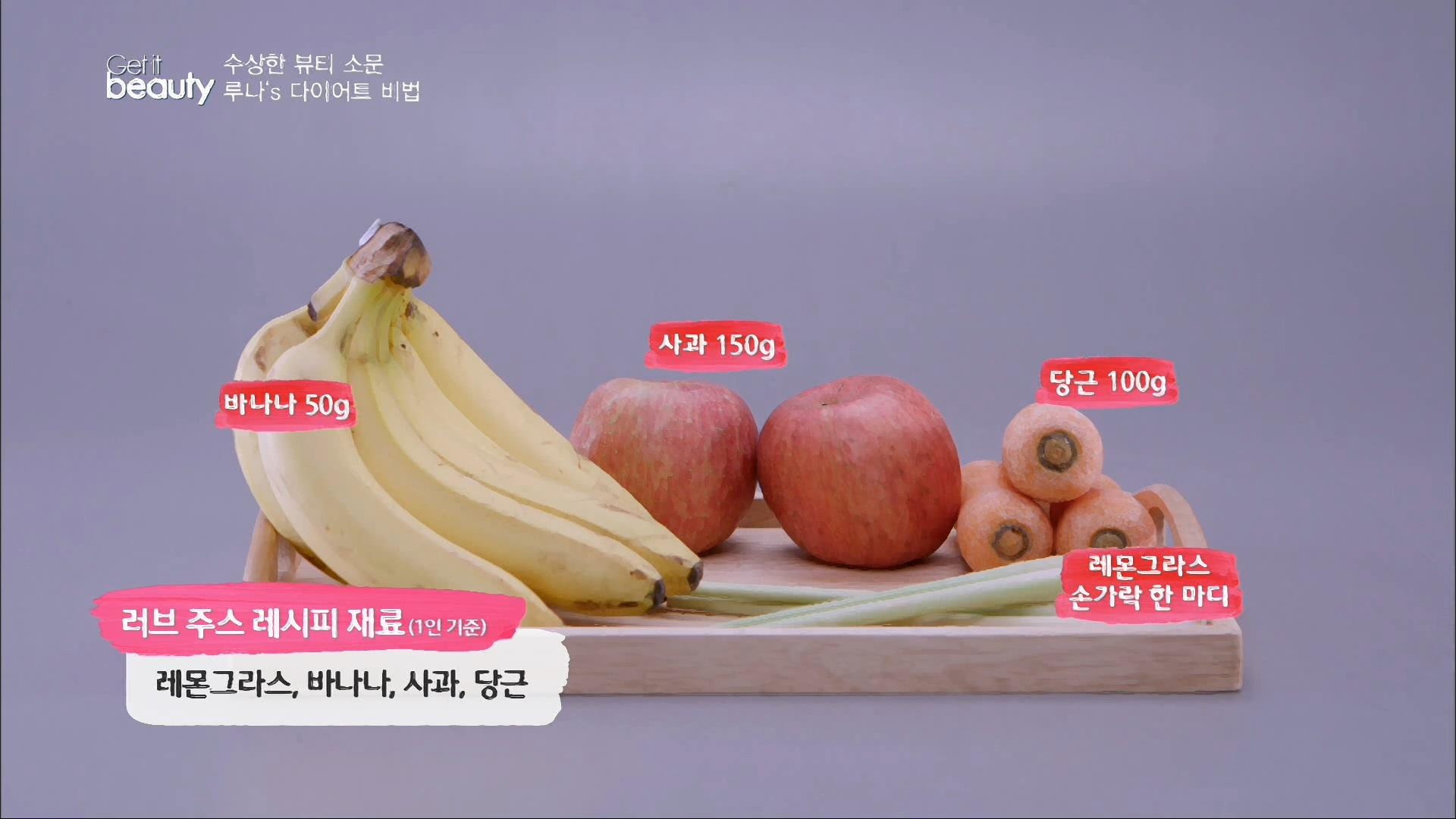 러브 주스 레시피 재료(1인 기준) - 레몬그라스, 바나나, 사과, 당근