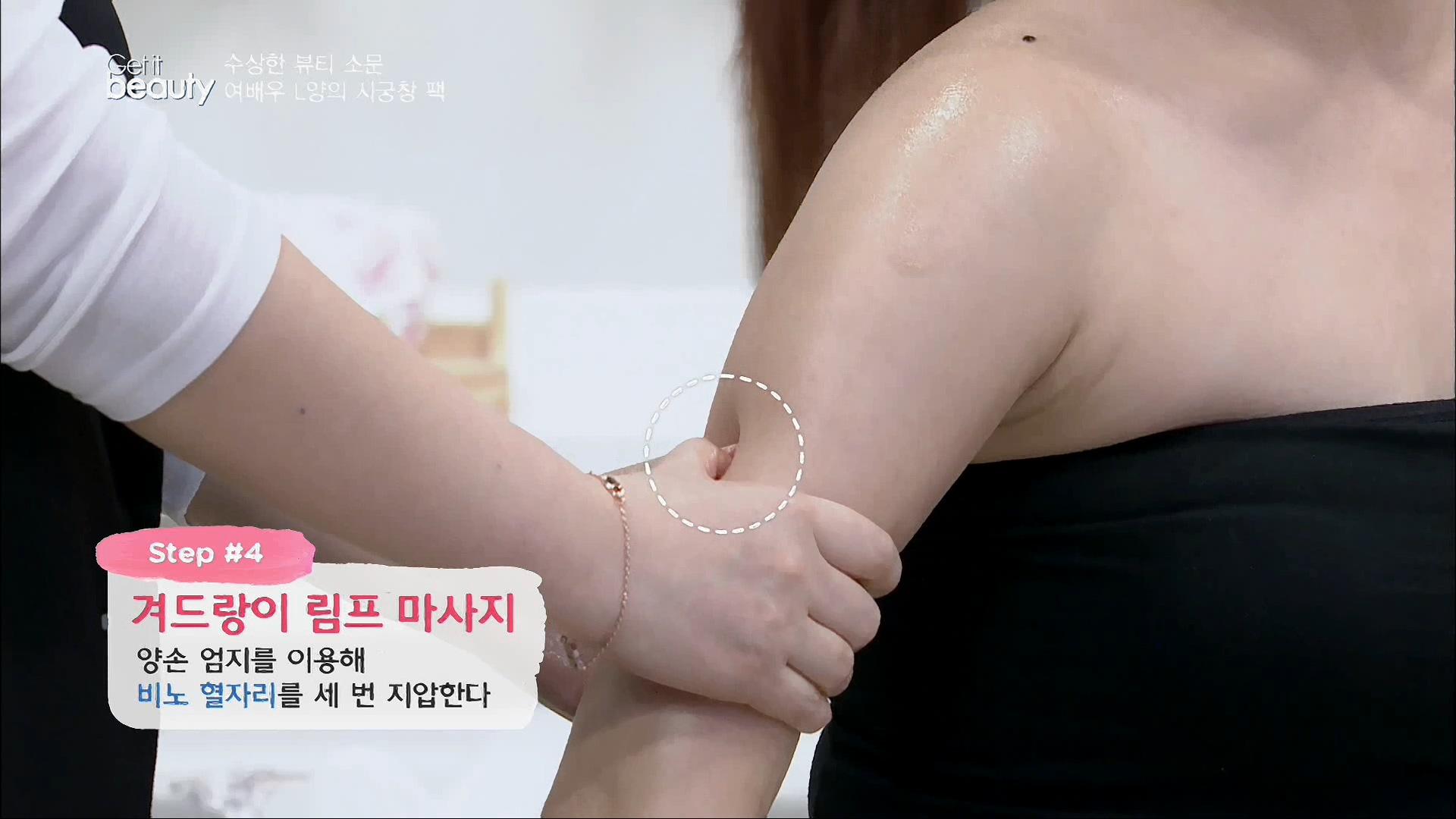Step#4.겨드랑이 림프 마사지 양손 엄지를 이용해 비노 혈자리를 세 번 지압한다.